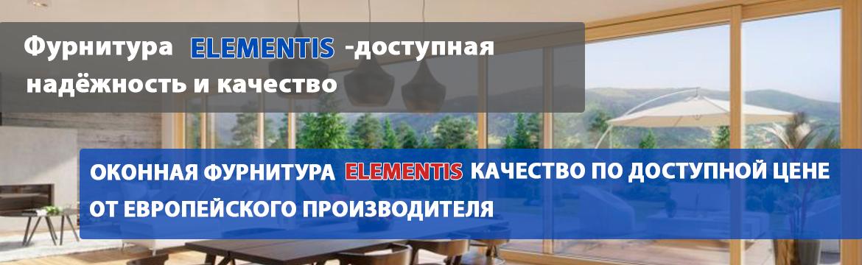 Фурнитура Elementis - доступная надёжность и качество