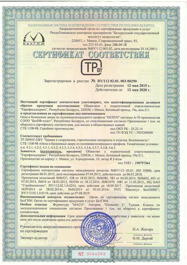 сколько лет хранить сертификаты на продукцию что мне нравятся